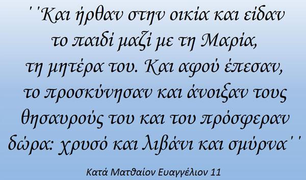 TA_TRIA_DWRA_XWRIS_PLAISIO