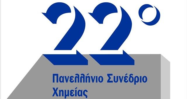 22o Synedrio Xhmeias